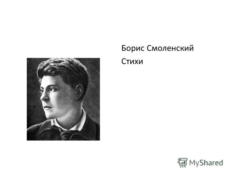 Борис Смоленский Стихи