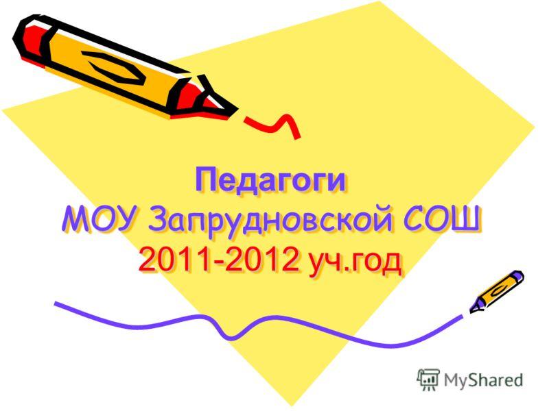 Педагоги МОУ Запрудновской СОШ 2011-2012 уч.год