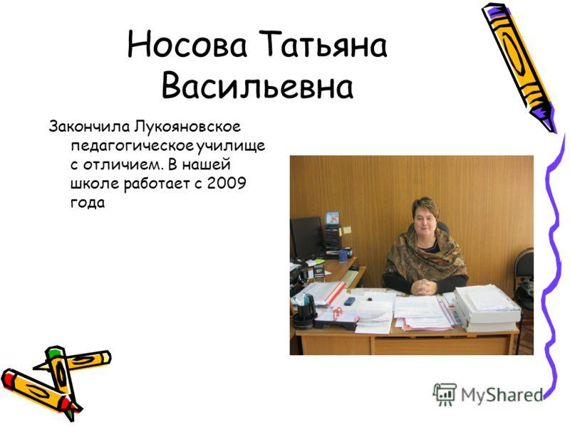 Носова Татьяна Васильевна Закончила Лукояновское педагогическое училище с отличием. В нашей школе работает с 2009 года
