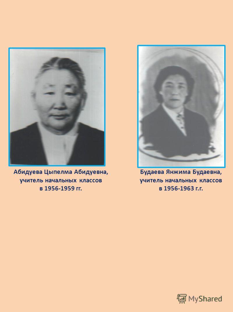 Абидуева Цыпелма Абидуевна, учитель начальных классов в 1956-1959 гг. Будаева Янжима Будаевна, учитель начальных классов в 1956-1963 г.г.