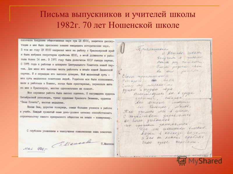 Письма выпускников и учителей школы 1982г. 70 лет Ношенской школе