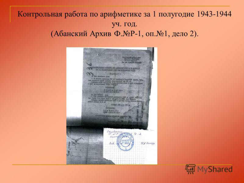 Контрольная работа по арифметике за 1 полугодие 1943-1944 уч. год. (Абанский Архив Ф.Р-1, оп.1, дело 2).