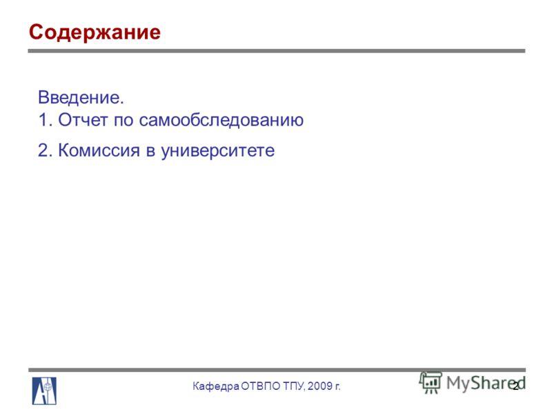 22 Содержание Введение. 1. Отчет по самообследованию 2. Комиссия в университете Кафедра ОТВПО ТПУ, 2009 г.