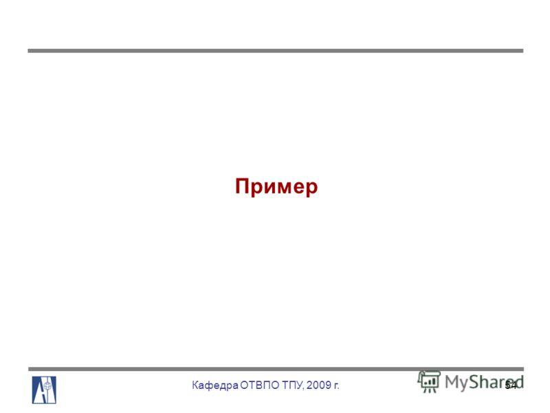 54 Пример Кафедра ОТВПО ТПУ, 2009 г.