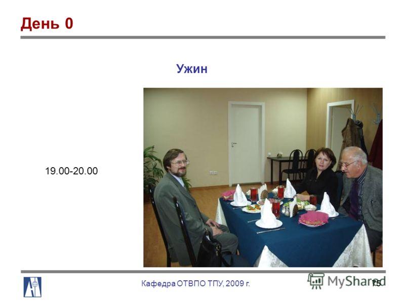 75 Ужин 19.00-20.00 День 0 Кафедра ОТВПО ТПУ, 2009 г.