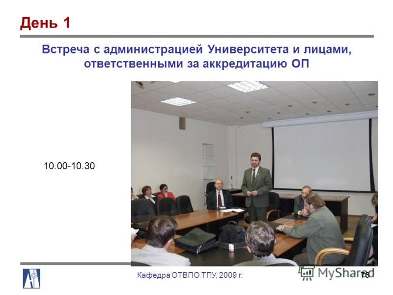 76 10.00-10.30 День 1 Встреча с администрацией Университета и лицами, ответственными за аккредитацию ОП Кафедра ОТВПО ТПУ, 2009 г.
