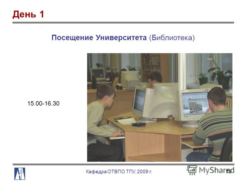 79 15.00-16.30 День 1 Посещение Университета (Библиотека) Кафедра ОТВПО ТПУ, 2009 г.