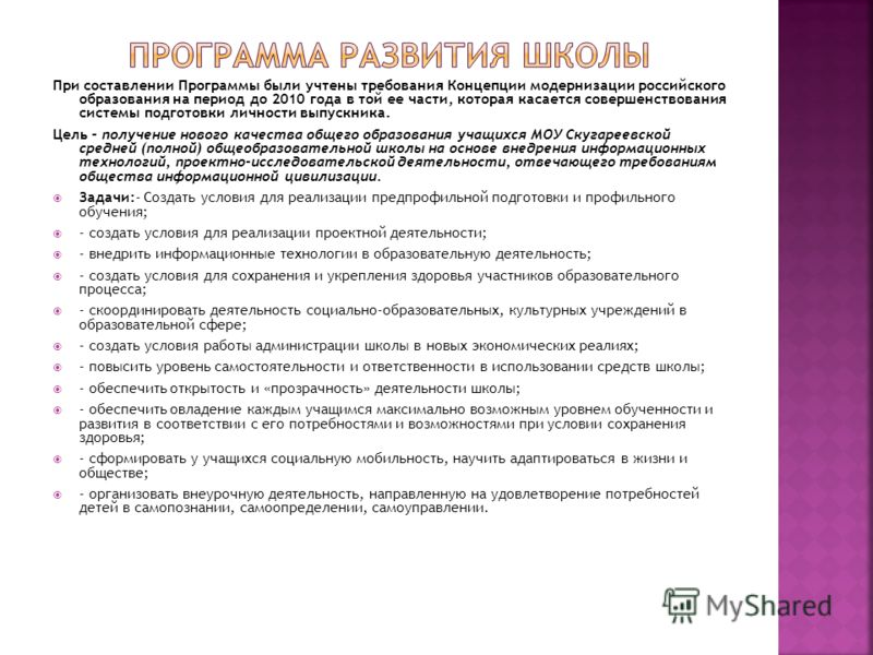 При составлении Программы были учтены требования Концепции модернизации российского образования на период до 2010 года в той ее части, которая касается совершенствования системы подготовки личности выпускника. Цель – получение нового качества общего
