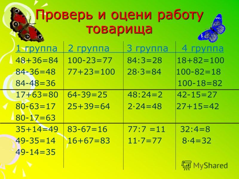 Логическая задача Вчера: Катю и Машу (Одной из них 9 лет, другой - 8). Сегодня: Машу и Лену (Одной из них 10 лет, а другой – 9) Кому сколько лет?