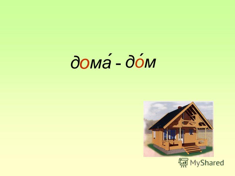 - д ма дом дом ´´ о
