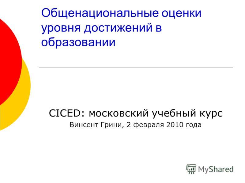 Общенациональные оценки уровня достижений в образовании CICED: московский учебный курс Винсент Грини, 2 февраля 2010 года