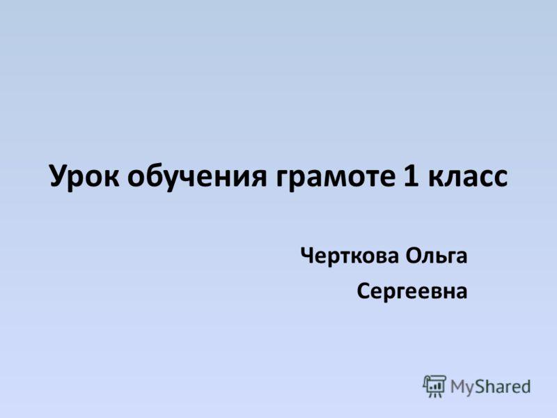Урок обучения грамоте 1 класс Черткова Ольга Сергеевна