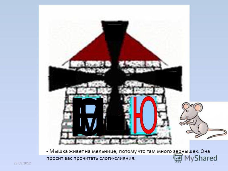 5 - Мышка живет на мельнице, потому что там много зернышек. Она просит вас прочитать слоги-слияния.