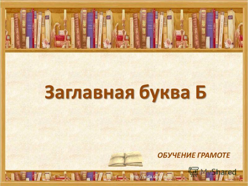 Заглавная буква Б ОБУЧЕНИЕ ГРАМОТЕ