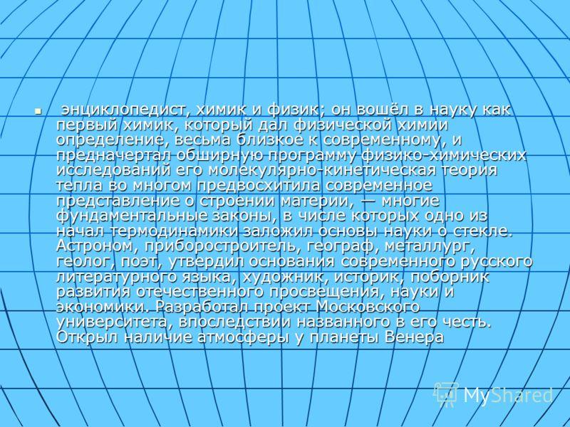 Ломоносов Михаил Васильевич первый русский учёный- естествоиспытатель мирового значения Презентация Федосеевой Маргариты Учитель: Шахова Л.А. 8 А класс