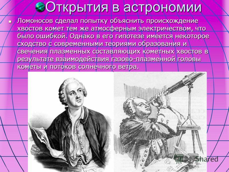энциклопедист, химик и физик; он вошёл в науку как первый химик, который дал физической химии определение, весьма близкое к современному, и предначертал обширную программу физико-химических исследований его молекулярно-кинетическая теория тепла во мн