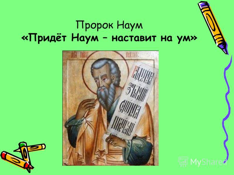 Пророк Наум «Придёт Наум – наставит на ум»