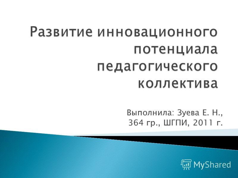 Выполнила: Зуева Е. Н., 364 гр., ШГПИ, 2011 г.