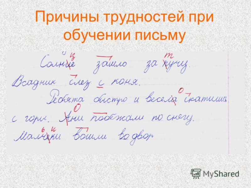 Причины трудностей при обучении письму