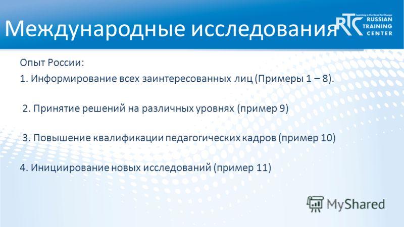 Опыт России: 1. Информирование всех заинтересованных лиц (Примеры 1 – 8). 2. Принятие решений на различных уровнях (пример 9) 3. Повышение квалификации педагогических кадров (пример 10) 4. Инициирование новых исследований (пример 11) Международные ис