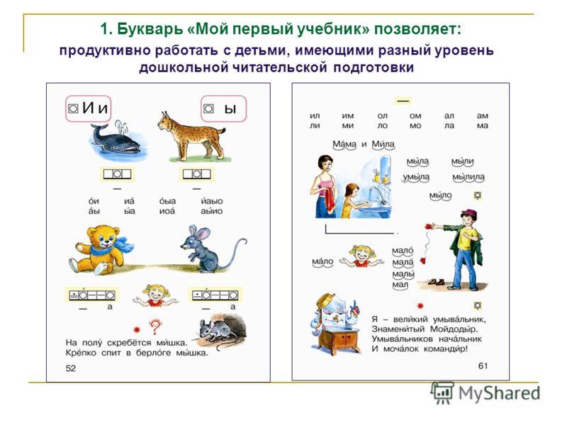 продуктивно работать с детьми, имеющими разный уровень дошкольной читательской подготовки 1. Букварь «Мой первый учебник» позволяет: