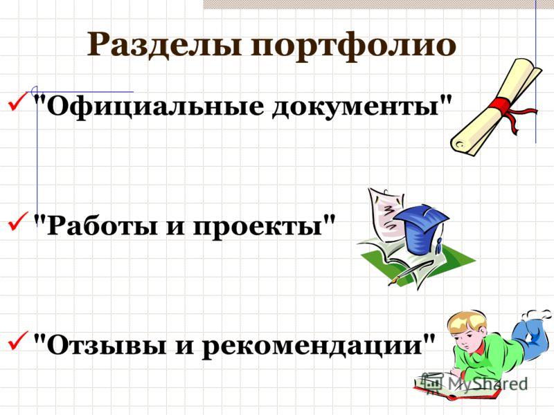 Разделы портфолио Официальные документы Работы и проекты Отзывы и рекомендации