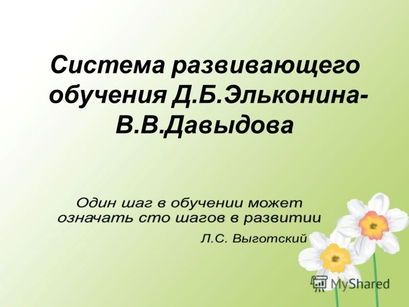 Система развивающего обучения Д.Б.Эльконина- В.В.Давыдова