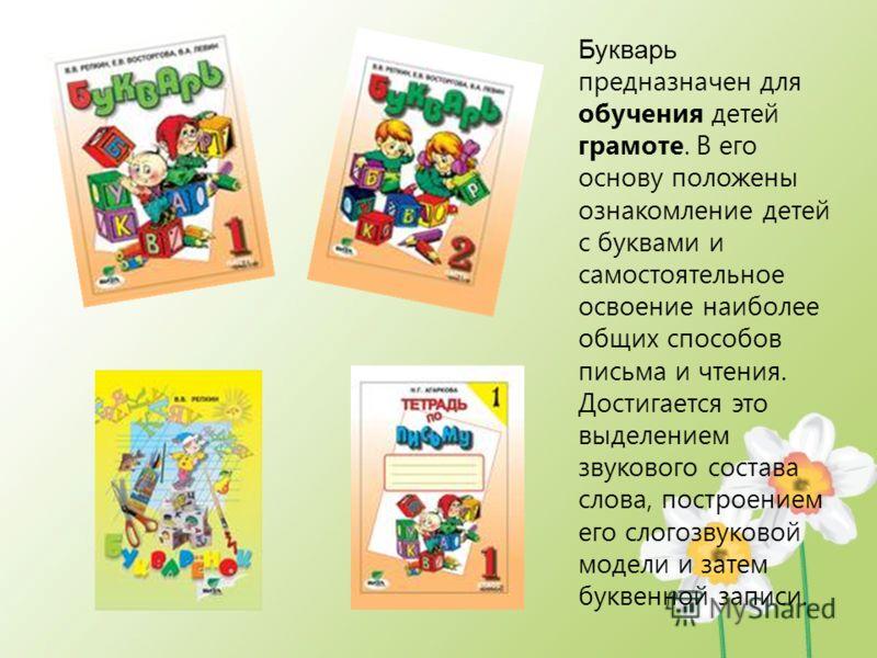 Букварь предназначен для обучения детей грамоте. В его основу положены ознакомление детей с буквами и самостоятельное освоение наиболее общих способов письма и чтения. Достигается это выделением звукового состава слова, построением его слогозвуковой
