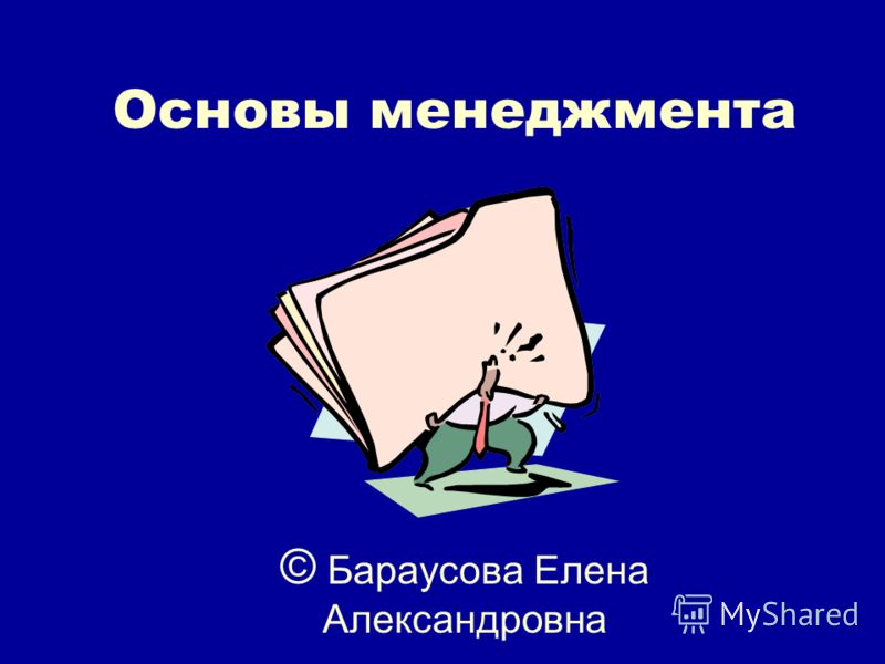 Основы менеджмента © Бараусова Елена Александровна