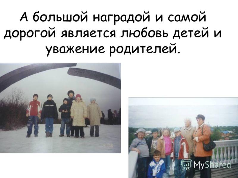 А большой наградой и самой дорогой является любовь детей и уважение родителей. наталья\P1050922.JP Gнаталья\P1050922.JP G