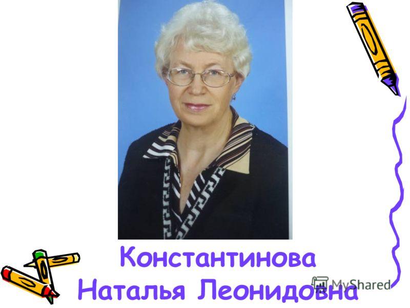 Константинова Наталья Леонидовна