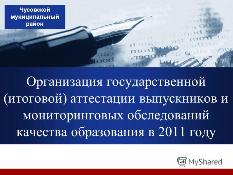 Company LOGO Организация государственной (итоговой) аттестации выпускников и мониторинговых обследований качества образования в 2011 году Чусовской муниципальный район