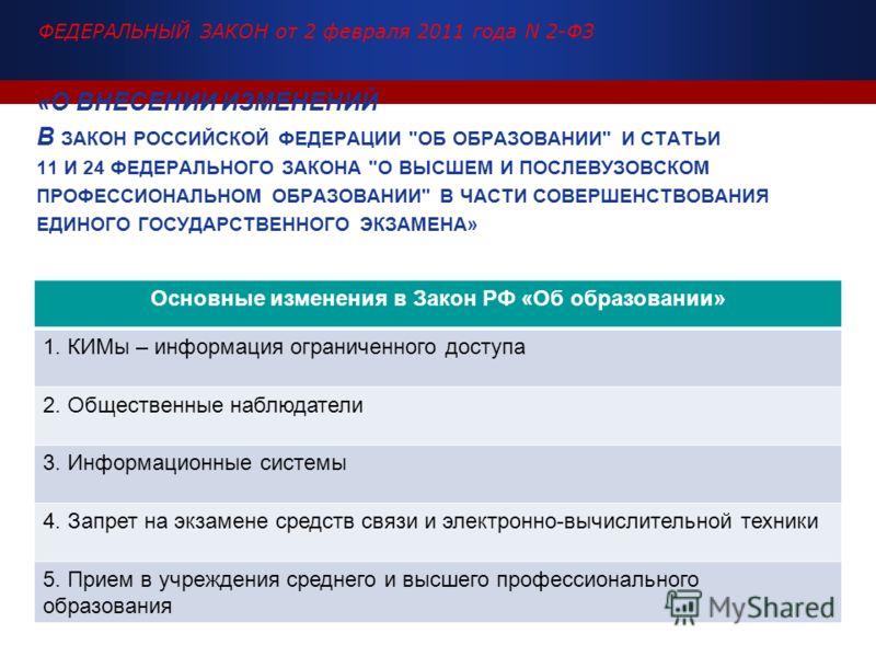 ФЕДЕРАЛЬНЫЙ ЗАКОН от 2 февраля 2011 года N 2-ФЗ «О ВНЕСЕНИИ ИЗМЕНЕНИЙ В ЗАКОН РОССИЙСКОЙ ФЕДЕРАЦИИ