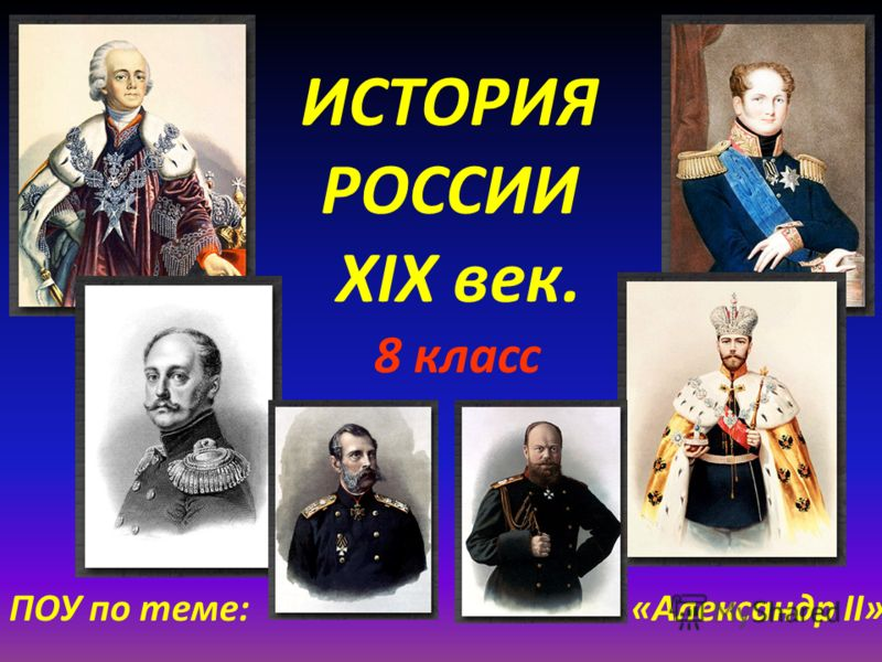 ИСТОРИЯ РОССИИ XIX век. ПОУ по теме: «Александр II» 8 класс