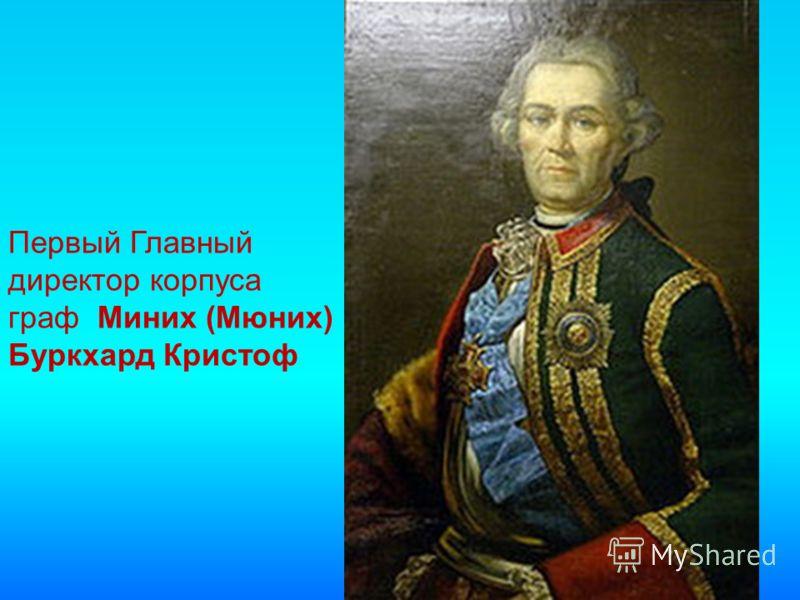 Первый Главный директор корпуса граф Миних (Мюних) Буркхард Кристоф
