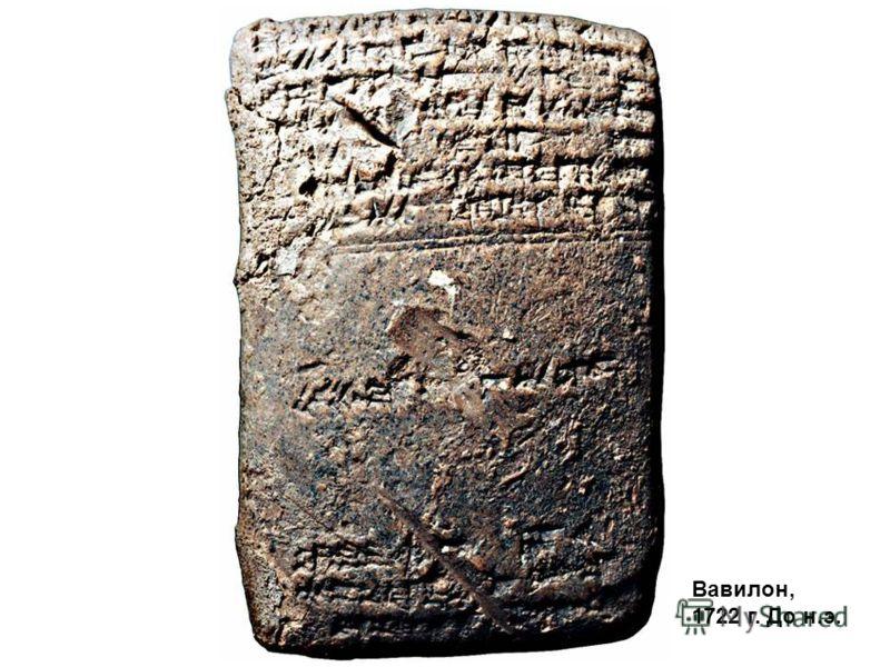 Вавилон, 1722 г. До н.э.