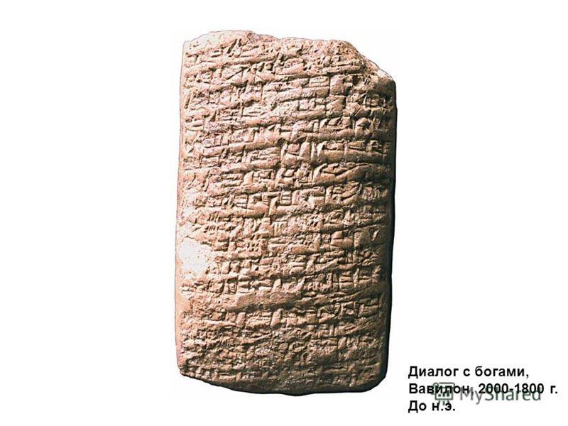 Диалог с богами, Вавилон, 2000-1800 г. До н.э.