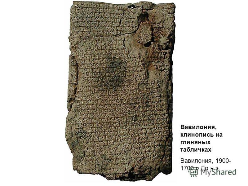 Вавилония, клинопись на глиняных табличках Вавилония, 1900- 1700 г. До н.э.