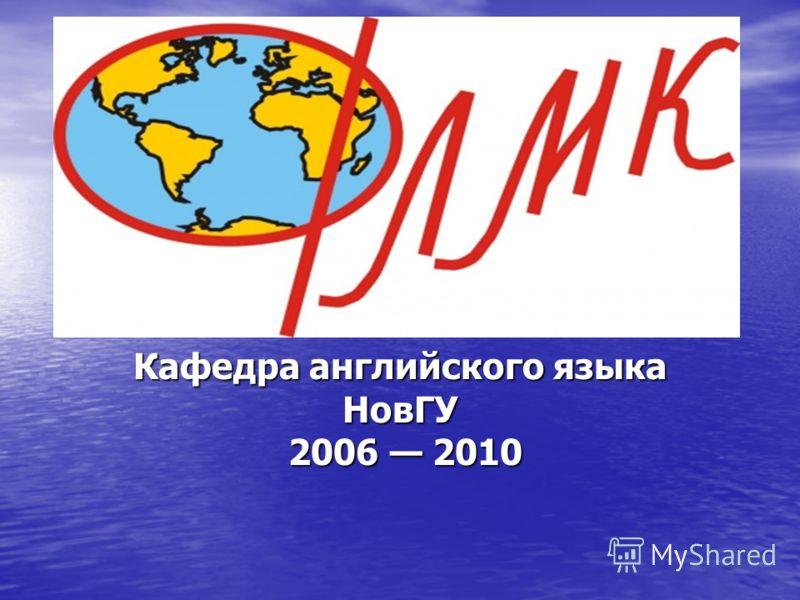 Кафедра английского языка НовГУ 2006 2010