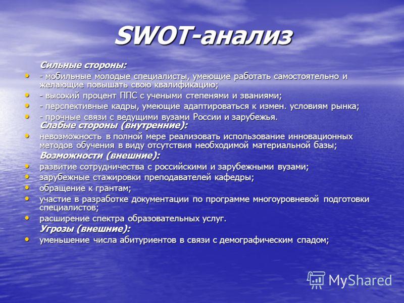 SWOT-анализ Сильные стороны: - мобильные молодые специалисты, умеющие работать самостоятельно и желающие повышать свою квалификацию; - мобильные молодые специалисты, умеющие работать самостоятельно и желающие повышать свою квалификацию; - высокий про