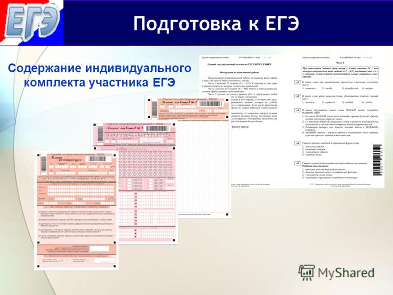 Содержание индивидуального комплекта участника ЕГЭ Подготовка к ЕГЭ