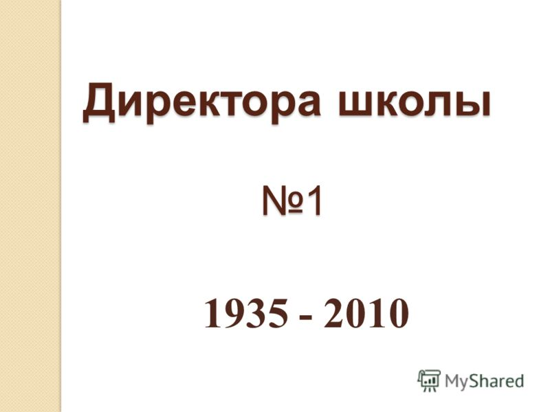 Директора школы 1 1935 - 2010