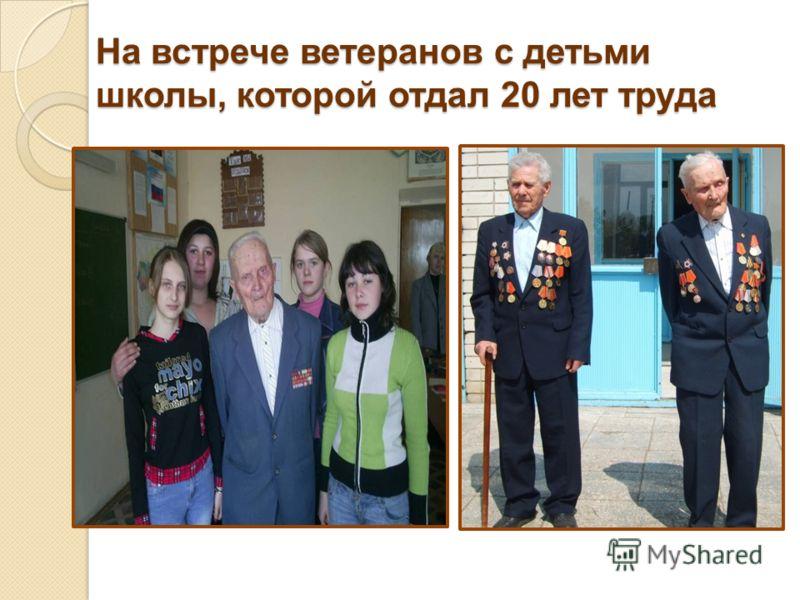 На встрече ветеранов с детьми школы, которой отдал 20 лет труда