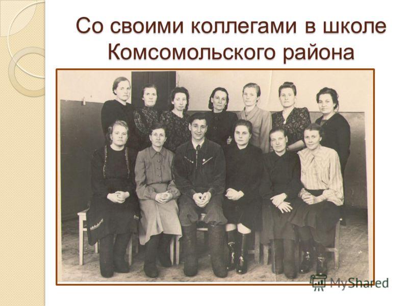 Со своими коллегами в школе Комсомольского района