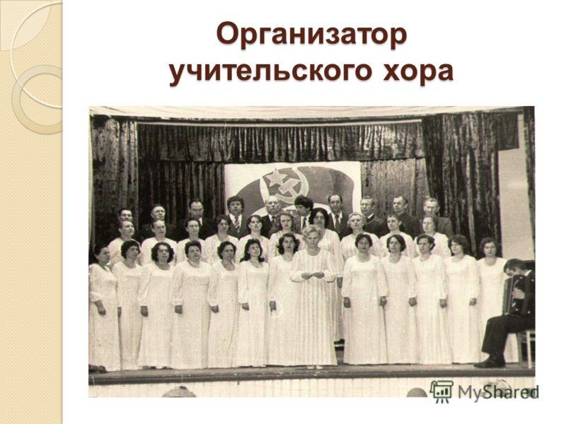Организатор учительского хора