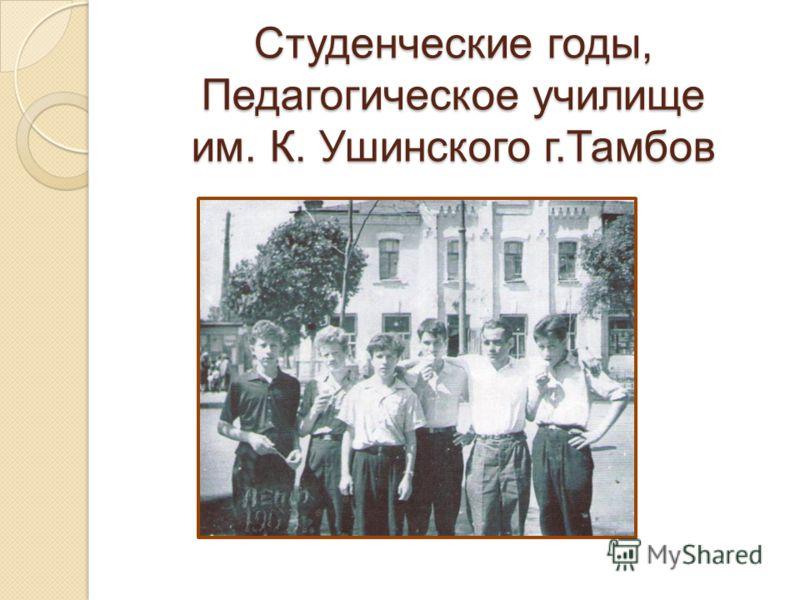 Студенческие годы, Педагогическое училище им. К. Ушинского г.Тамбов