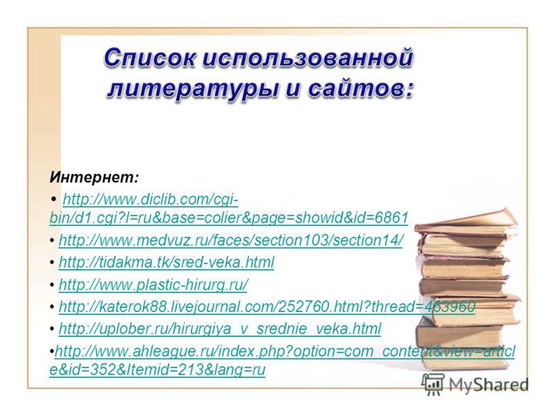 Интернет: http://www.diclib.com/cgi- bin/d1.cgi?l=ru&base=colier&page=showid&id=6861 http://www.diclib.com/cgi- bin/d1.cgi?l=ru&base=colier&page=showid&id=6861 http://www.medvuz.ru/faces/section103/section14/ http://tidakma.tk/sred-veka.html http://w