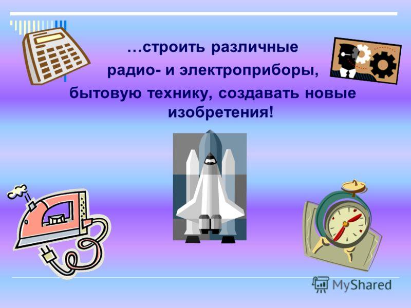 Наши преподаватели научат Вашего ребенка…