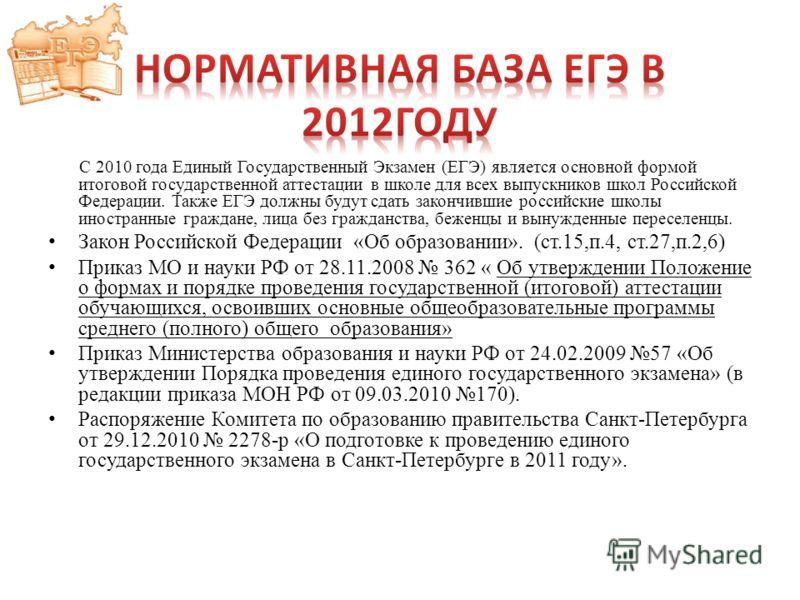 С 2010 года Единый Государственный Экзамен (ЕГЭ) является основной формой итоговой государственной аттестации в школе для всех выпускников школ Российской Федерации. Также ЕГЭ должны будут сдать закончившие российские школы иностранные граждане, лица