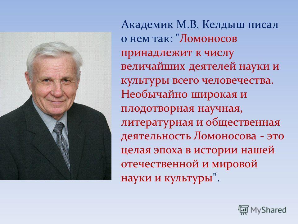 Академик М.В. Келдыш писал о нем так: